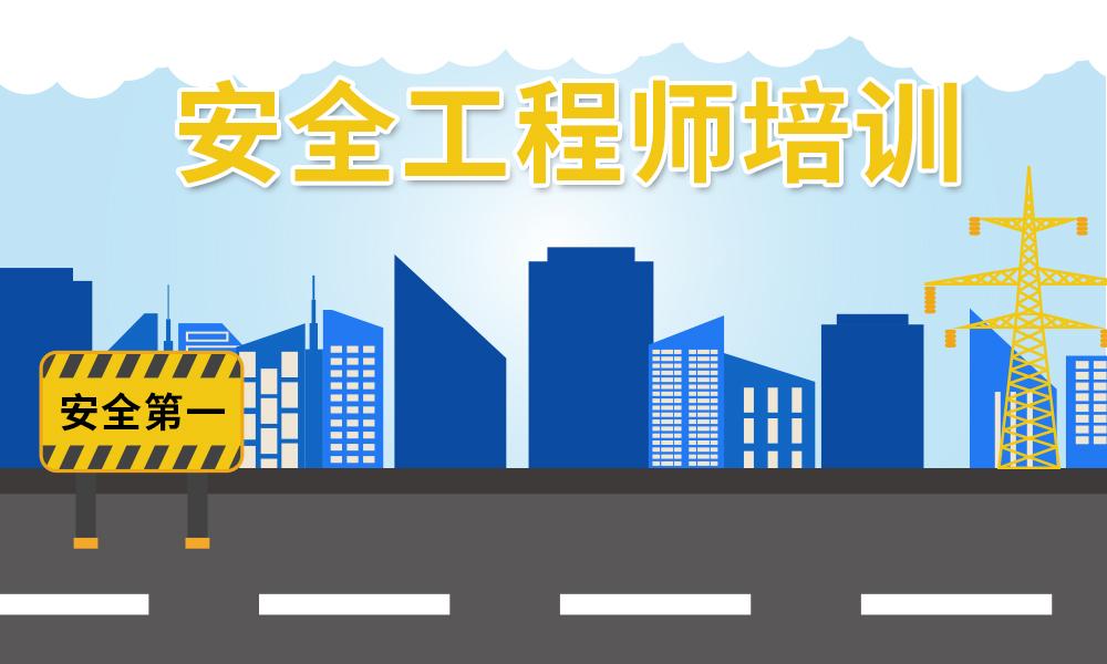 天津学天安全工程师培训