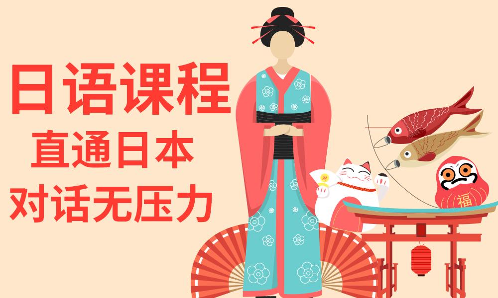 天津山木日语辅导课程