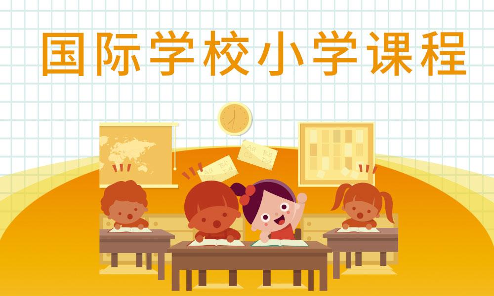 天津黑利伯瑞国际学校小学课程