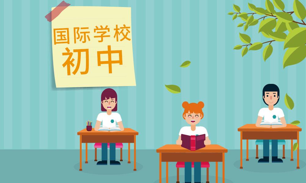 天津黑利伯瑞国际学校初中课程