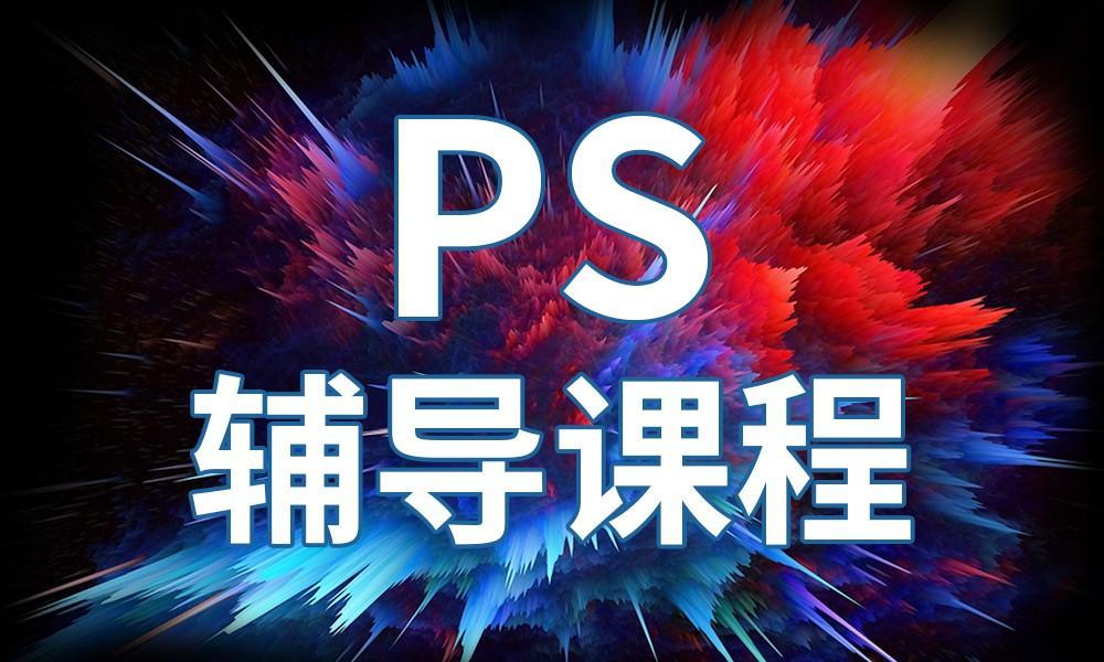 天津山木PS辅导课程