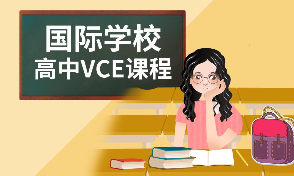 天津黑利伯瑞国际学校高中VCE课程
