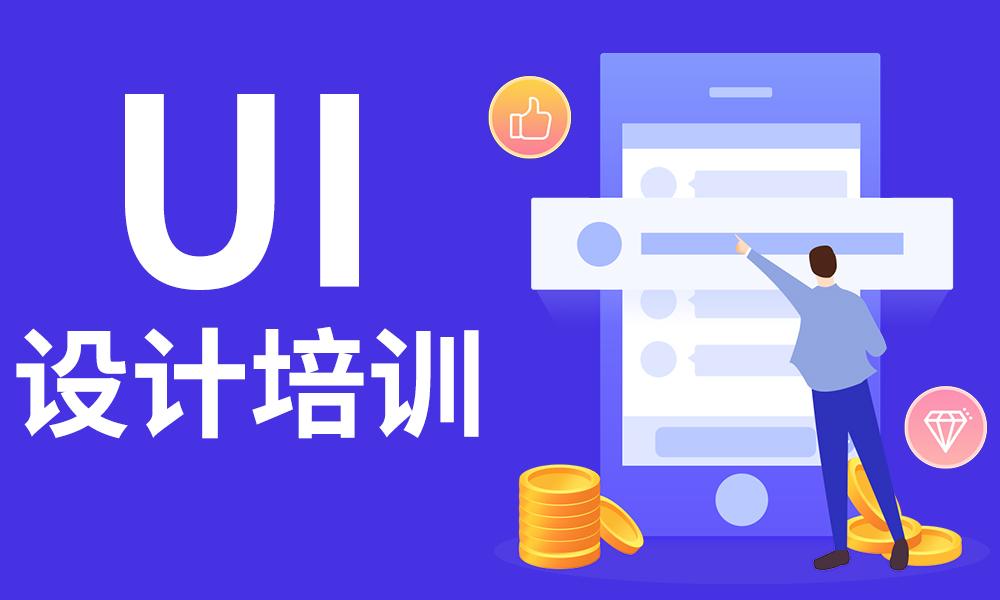 天津众维UI设计培训课程