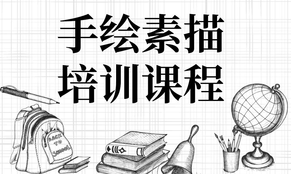 天津众维手绘素描培训课程