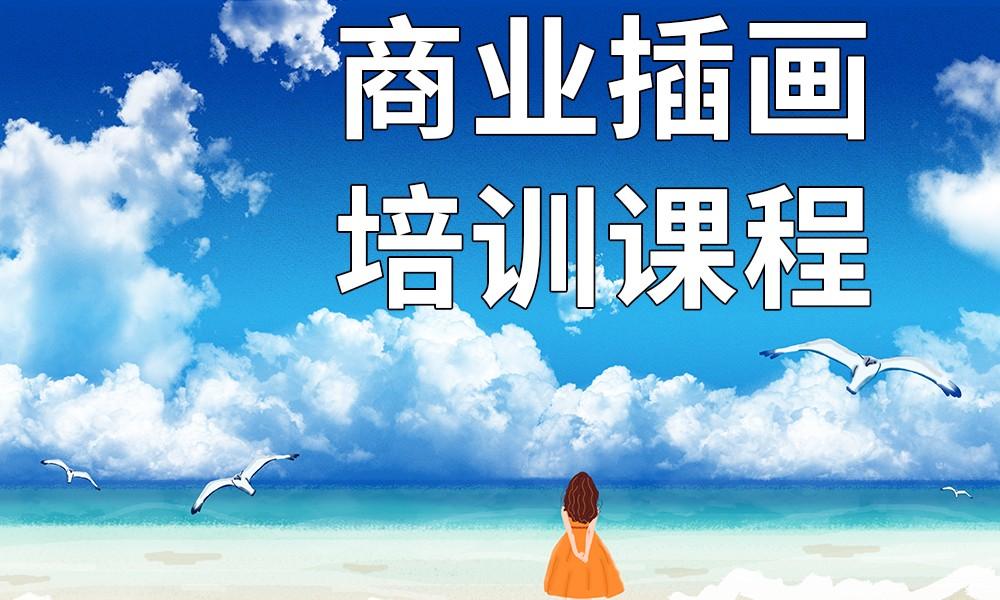 天津众维商业插画培训课程
