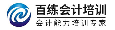 天津百练会计培训