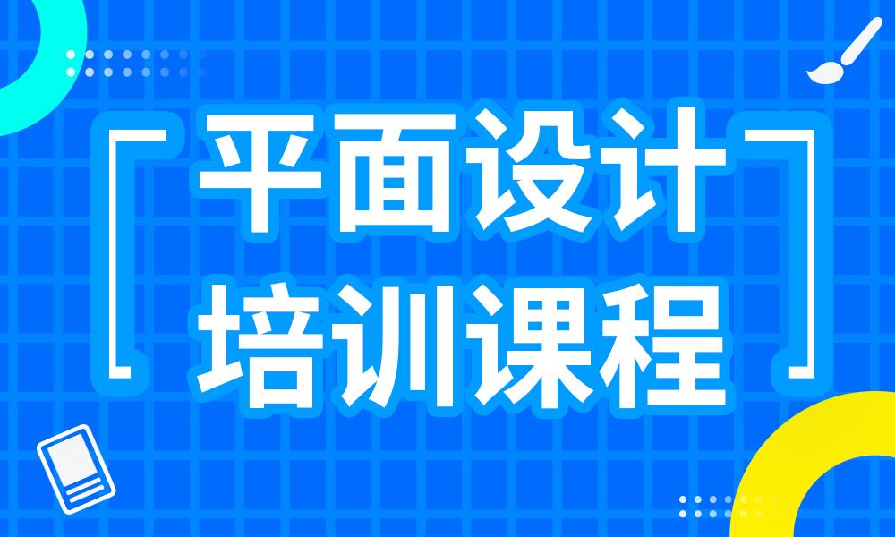 天津众维平面设计培训课程