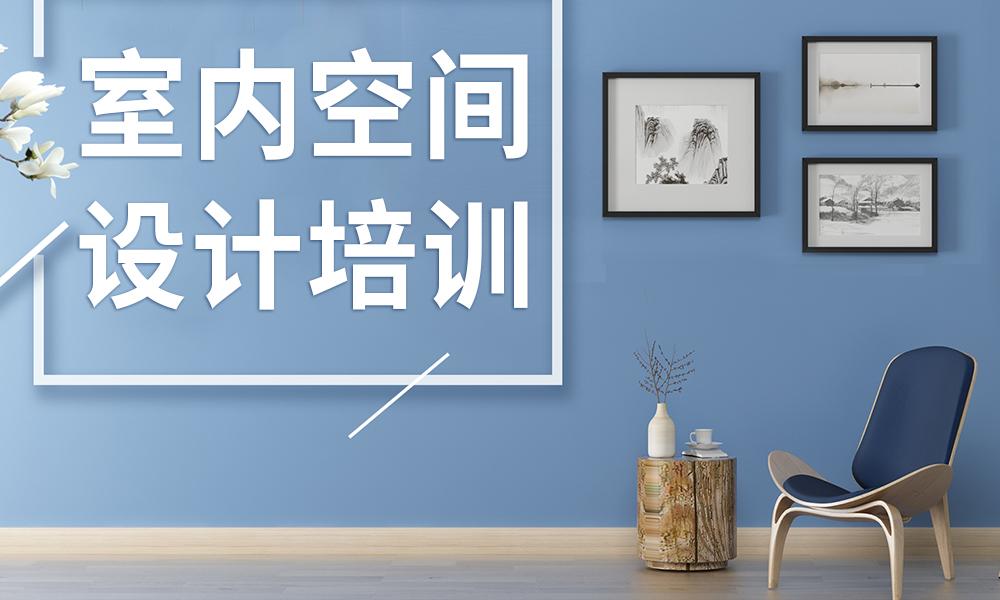 天津众维室内空间设计培训课程