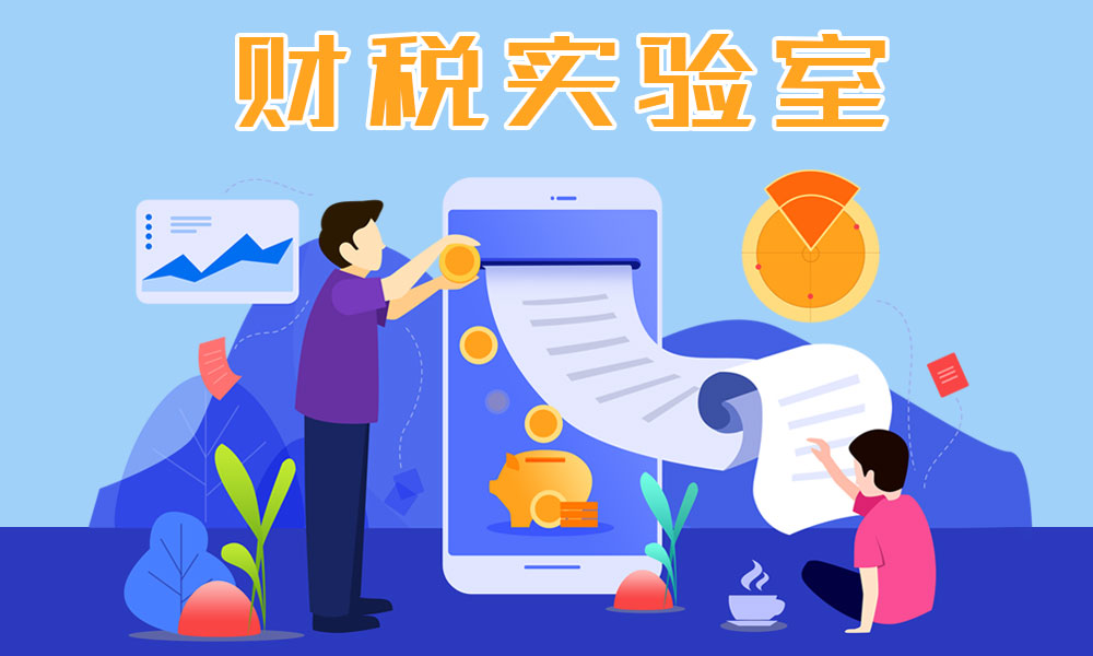 天津仁和财税实验室