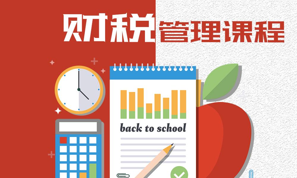 天津仁和财税管理课程