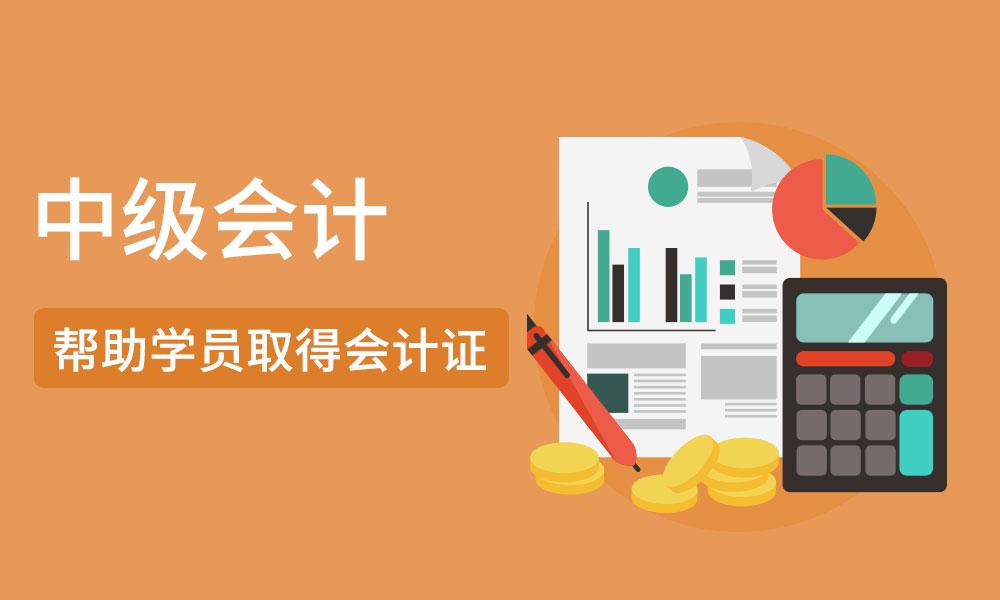 天津中公中级会计辅导课程