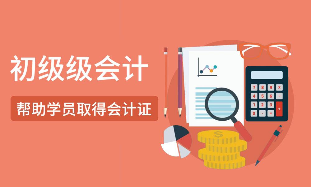天津中公初级会计辅导课程