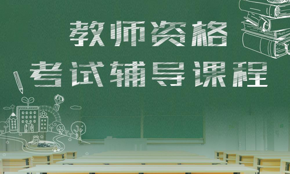 天津中公教师资格考试辅导课程