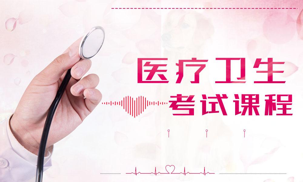 天津中公医卫辅导课程