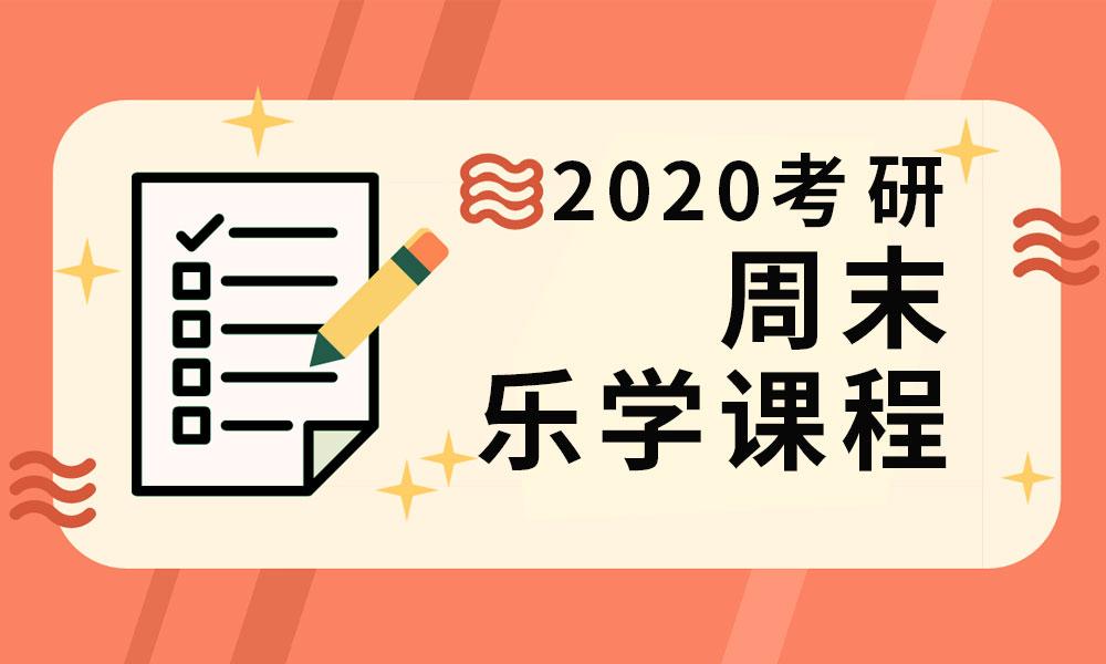天津中公考研乐学班