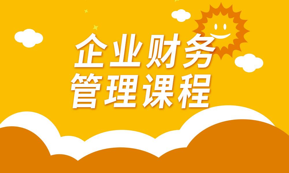 天津百练企业财务管理课程