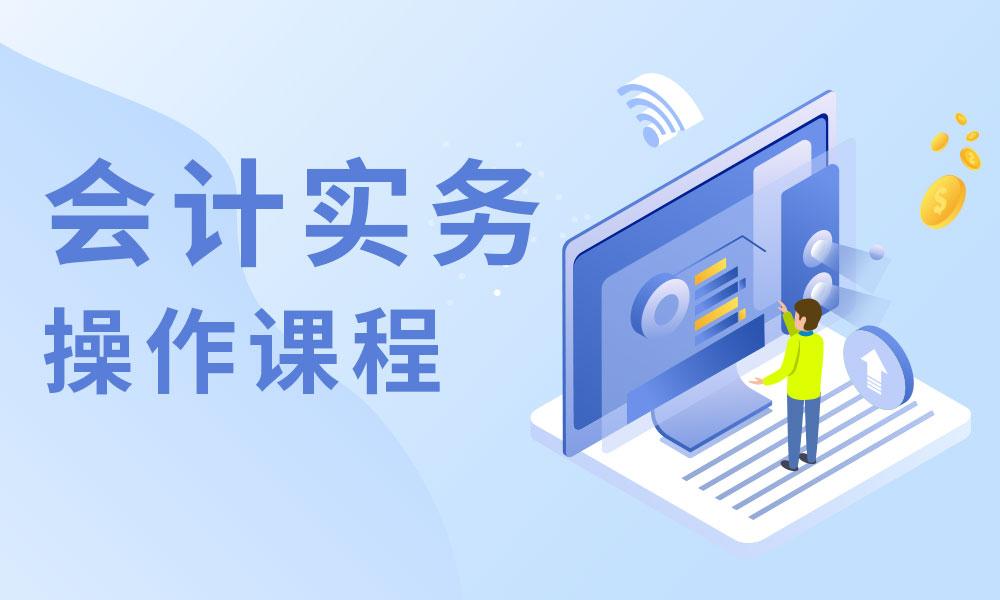 天津百练会计实务操作课程