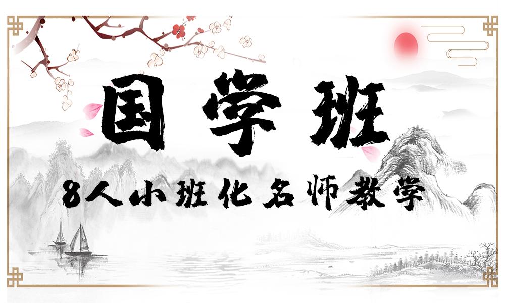 天津优胜派国学课程