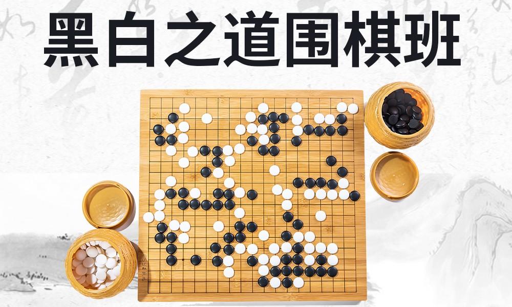 天津优胜派围棋课程