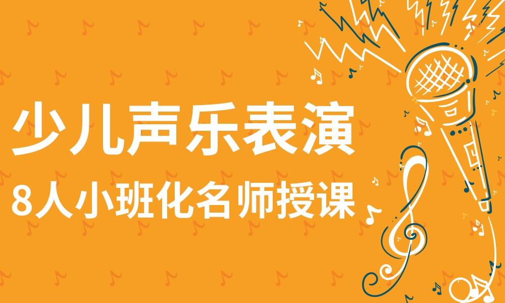 天津优胜派少儿声乐表演课程