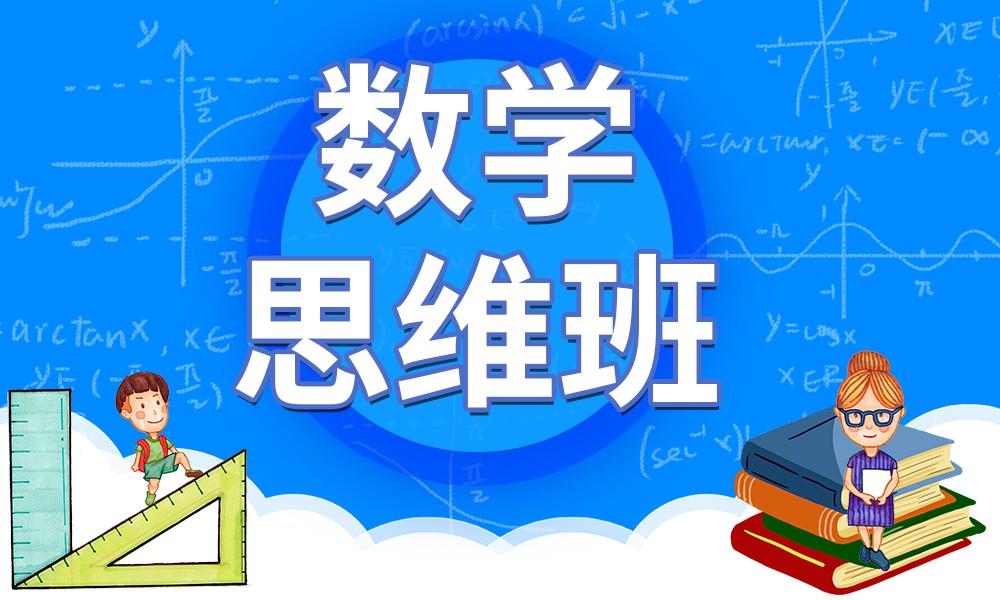 天津优胜派数学思维课程