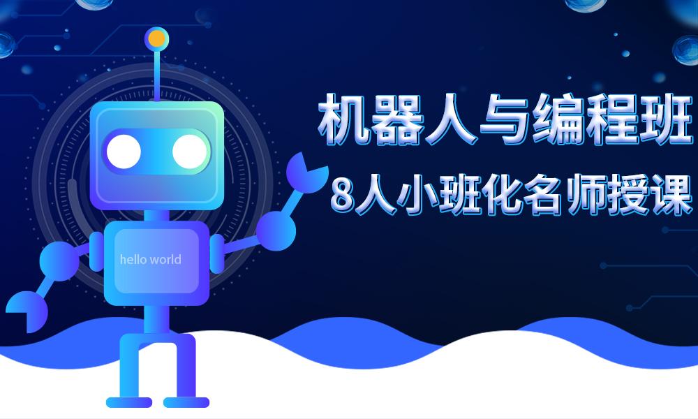 天津优胜派机器人与编程课程