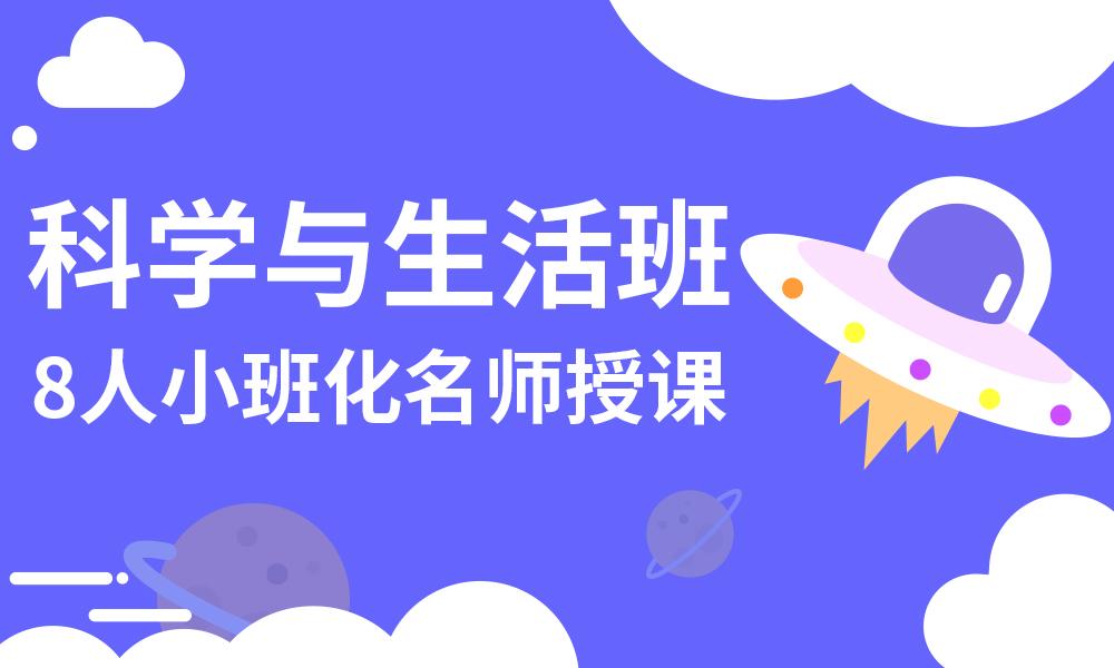 天津优胜派科学与生活课程
