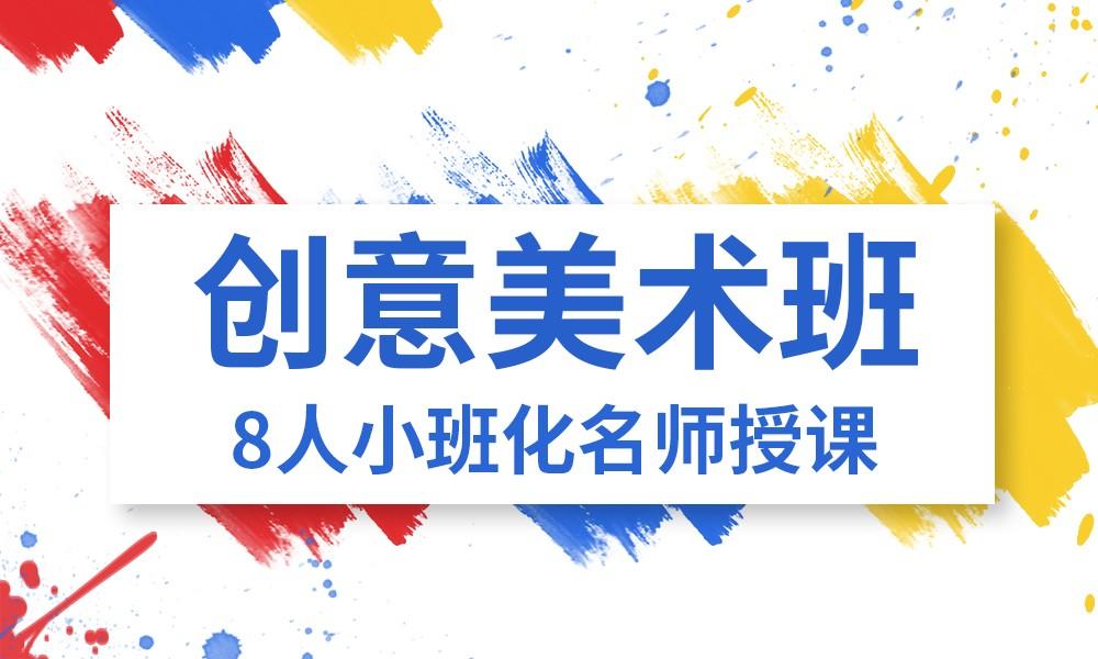 天津优胜派创意美术课程