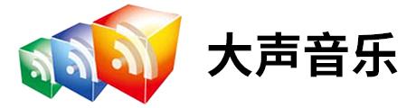 天津大声音乐Logo