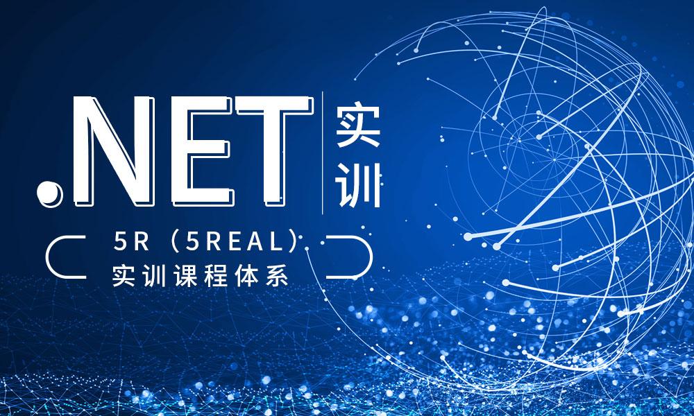 天津中软国际.NET实训课程