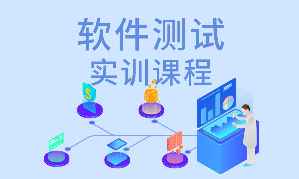 天津中软国际软件测试实训课程