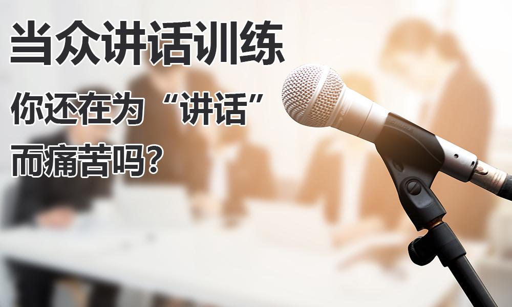 天津新励成当众讲话培训