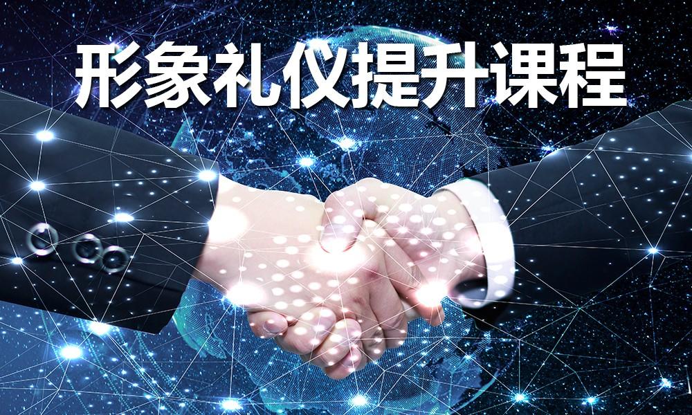 天津新励成形象礼仪培训
