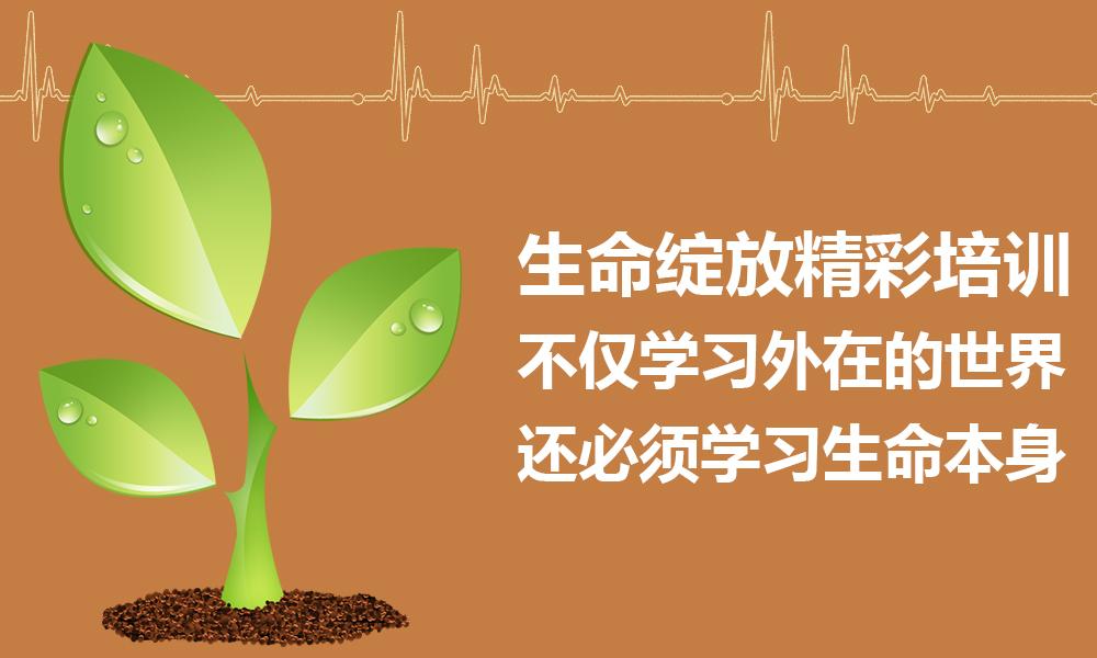 天津新励成生命绽放精彩培训