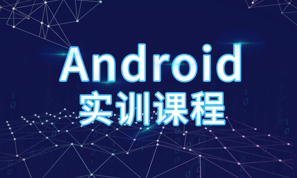 天津中软国际Android实训课程