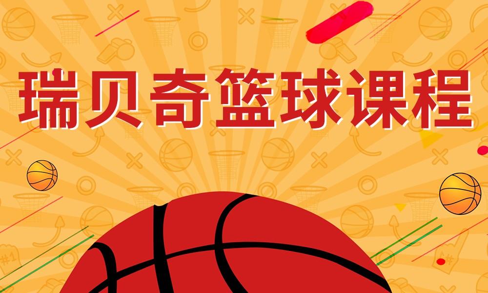 天津瑞步瑞贝奇篮球课程