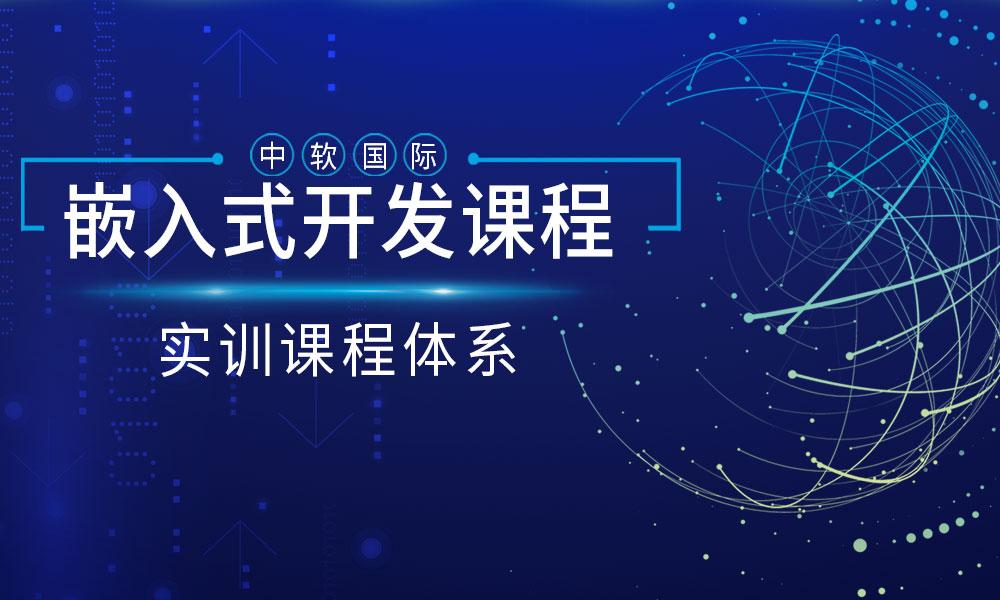 天津中软国际嵌入式开发课程
