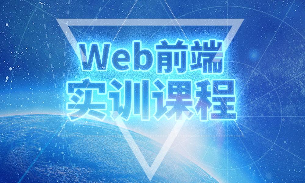 天津中软国际Web前端实训课程