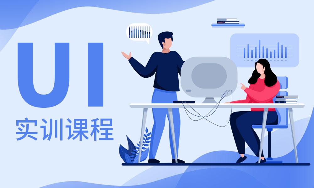 天津中软国际UI实训课程