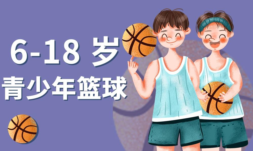 天津瑞步青少年篮球课程