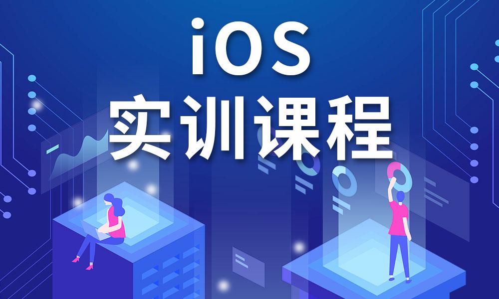 天津中软国际iOS实训课程