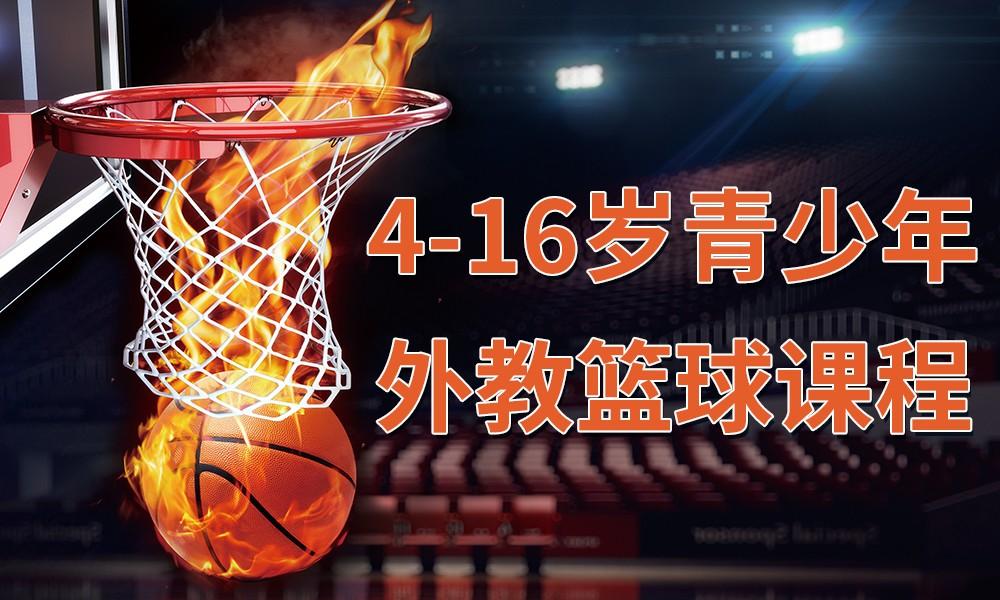天津瑞步青少年外教篮球课程