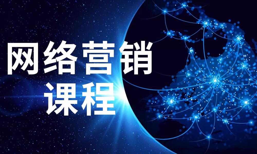 天津中软国际网络营销课程