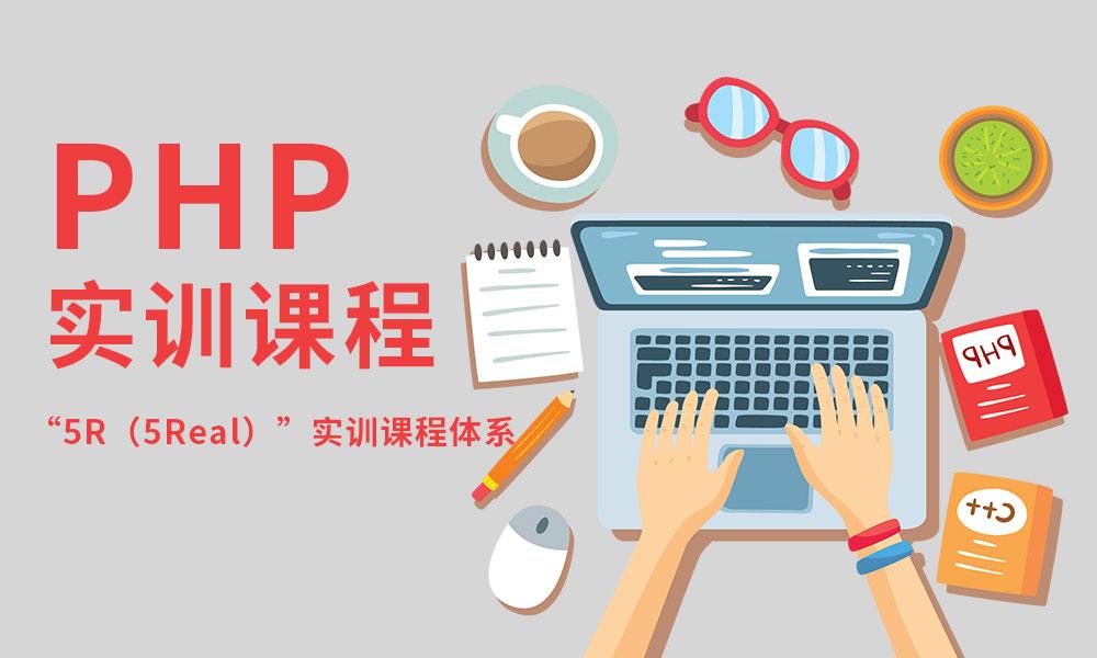 天津中软国际PHP实训课程