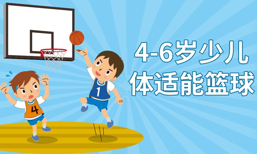 天津瑞步少儿体适能篮球课程