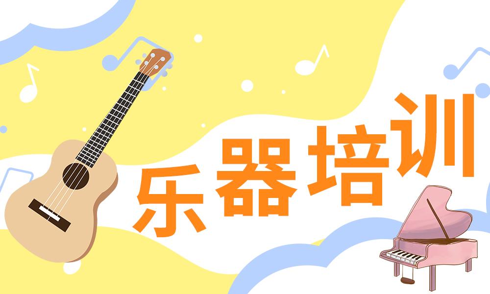 天津大声乐器培训课程