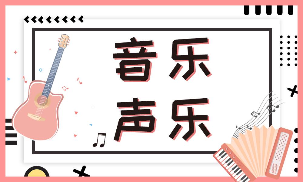 天津大声音乐声乐培训