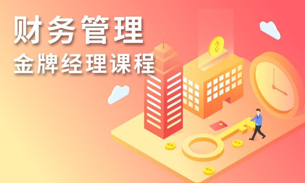 天津金手指财务管理金牌经理课程