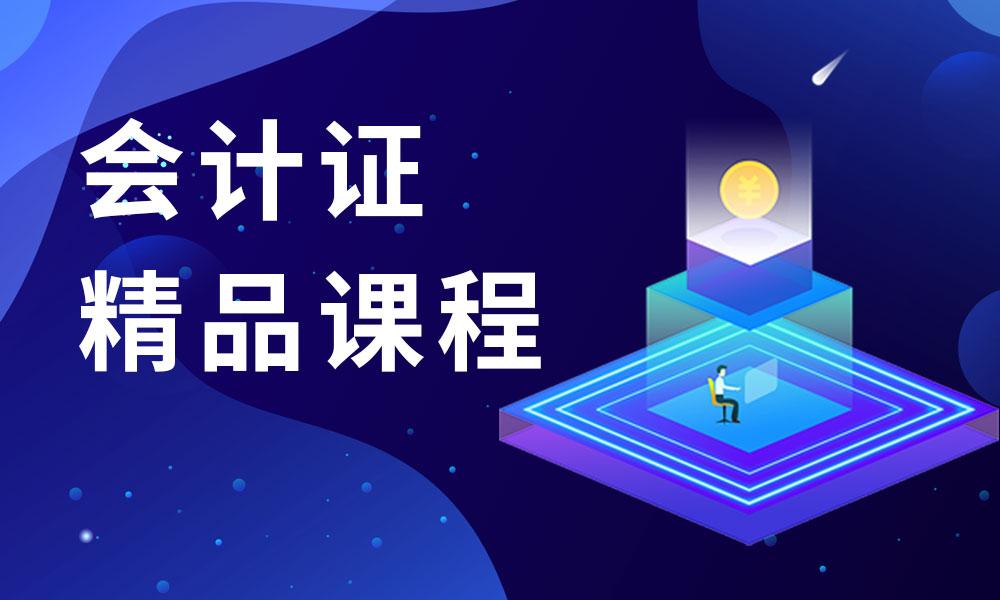 天津金手指会计证精品课程