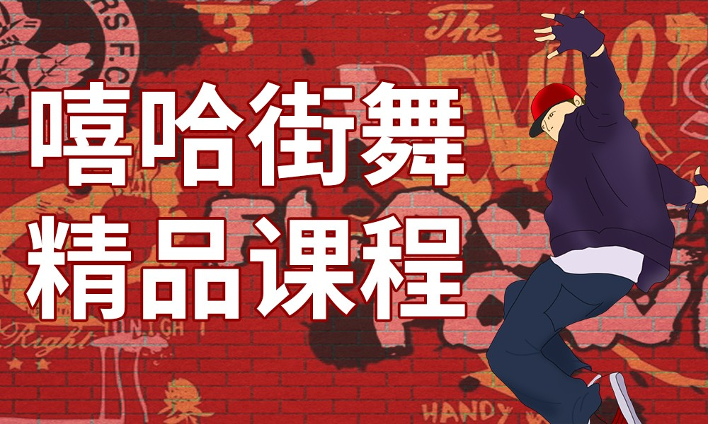 天津IS嘻哈街舞精品课程